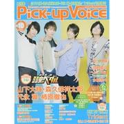 Pick-Up Voice (ピックアップヴォイス) 2015年 10月号 [雑誌]