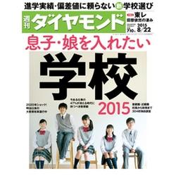 週刊 ダイヤモンド 2015年 8/22号 [雑誌]