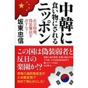 中韓に食い物にされるニッポン-在日特権、偽装難民を許すな! [単行本]