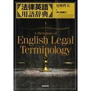 法律英語用語辞典 第3版補訂 [単行本]