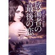放蕩者の最後の恋(扶桑社ロマンス) [文庫]