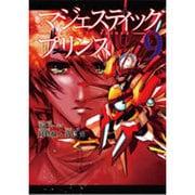 マジェスティックプリンス 9(ヒーローズコミックス) [コミック]