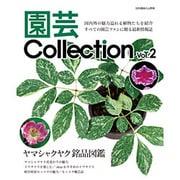 園芸Collection 2 [ムックその他]