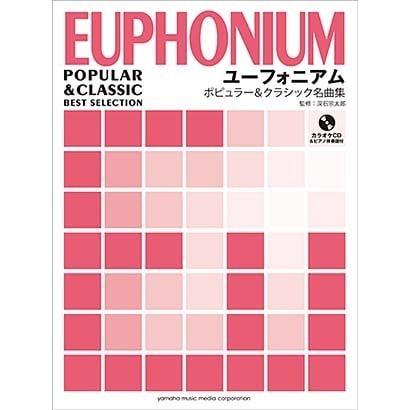 ポピュラー&クラシック名曲集―カラオケCD&ピアノ伴奏譜付(ユーフォニアム) [単行本]