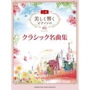 クラシック名曲集(美しく響くピアノソロ 上級) [単行本]