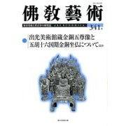 佛教藝術 341号 [単行本]