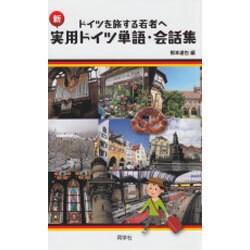 新 実用ドイツ単語・会話集―ドイツを旅する若者へ 新版 [単行本]