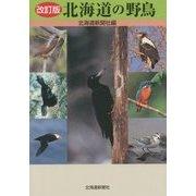 北海道の野鳥 改訂版 [図鑑]