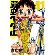 弱虫ペダル 41(少年チャンピオン・コミックス) [コミック]