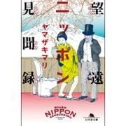 望遠ニッポン見聞録(幻冬舎文庫) [文庫]