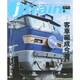 j train (ジェイトレイン) 2015年 10月号 vol.59 [雑誌]