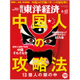 週刊 東洋経済 2015年 8/22号 [雑誌]