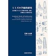 ミミズの学術的研究―日本産フトミミズ属の形態、生態、分類および研究手法 [単行本]