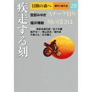冒険の森へ 傑作小説大全〈20〉疾走する刻 [全集叢書]