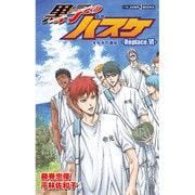 黒子のバスケ-Replace〈6〉キセキの遠征(JUMP j BOOKS) [単行本]