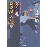 笑う鬼―読売屋天一郎〈5〉(光文社時代小説文庫) [文庫]