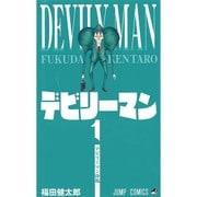 デビリーマン 1(ジャンプコミックス) [コミック]