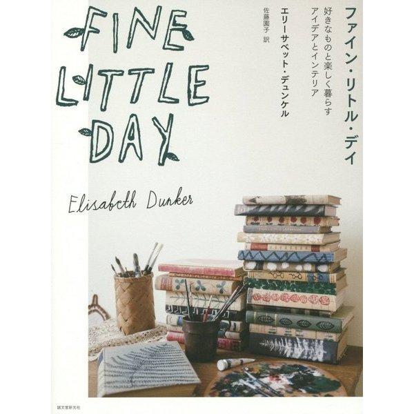Fine Little Day―好きなものと楽しく暮らすアイデアとインテリア [単行本]