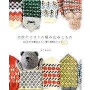 北欧テイストの編み込みこもの-はじめてでも編めるミトン、帽子、動物のパペット30 [単行本]