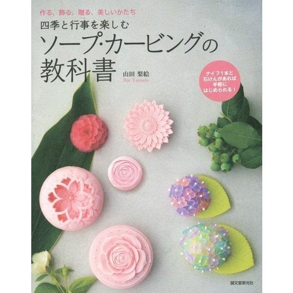 四季と行事を楽しむソープ・カービングの教科書―作る、飾る、贈る、美しいかたち [単行本]