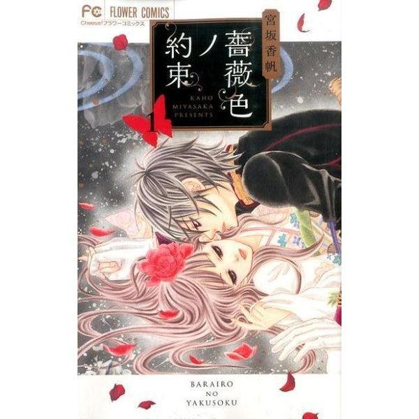 薔薇色ノ約束 1(Cheeseフラワーコミックス) [コミック]
