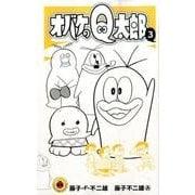 オバケのQ太郎<3>(てんとう虫コミックス(少年)) [コミック]
