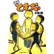 団地ともお<26>(ビッグ コミックス) [コミック]