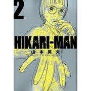 HIKARI-MAN 2(ビッグコミックススペシャル) [コミック]