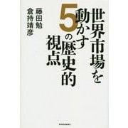 世界市場を動かす5の歴史的視点 [単行本]