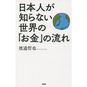日本人が知らない世界の「お金」の流れ [単行本]