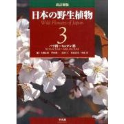 日本の野生植物 第3巻 改訂新版 [図鑑]