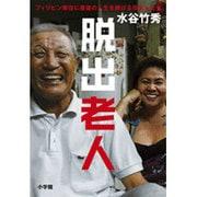 脱出老人―フィリピン移住に最後の人生を賭ける日本人たち [単行本]