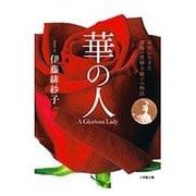 華の人―有田に生きた薔薇の貴婦人・敏子の物語(小学館文庫) [文庫]