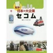 見学!日本の大企業 セコム [図鑑]