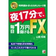 夜17分で、毎日1万円儲けるFX(アスカビジネス) [単行本]
