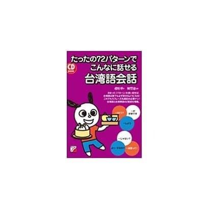 たったの72パターンでこんなに話せる台湾語会話―CD BOOK(アスカカルチャー) [単行本]
