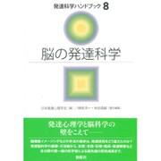 脳の発達科学(発達科学ハンドブック〈8〉) [単行本]