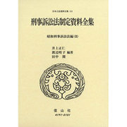 日本立法資料全集 131 [全集叢書]