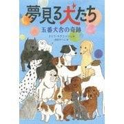 夢見る犬たち―五番犬舎の奇跡 [全集叢書]