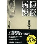 隠蔽病棟(文芸社文庫) [文庫]