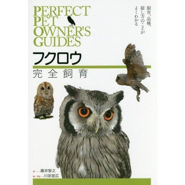フクロウ 完全飼育―飼育、品種、接し方のことがよくわかる(PERFECT PET OWNER'S GUIDES) [全集叢書]