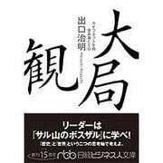 大局観(日経ビジネス人文庫) [文庫]