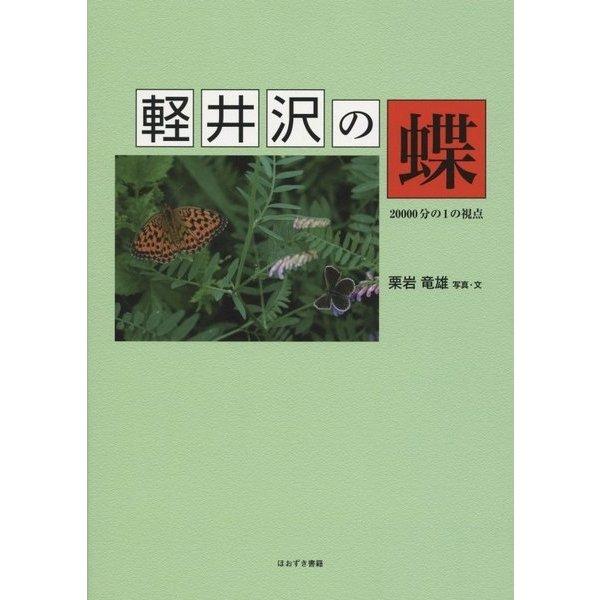 軽井沢の蝶―20000分の1の視点 [単行本]