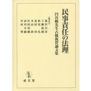 民事責任の法理―円谷峻先生古稀祝賀論文集 [単行本]