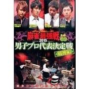 麻雀最強戦2015男子プロ代表決定戦 中 風神編B卓[DVD