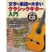 文字と楽譜が大きいクラシックギター入門―CD付 [単行本]