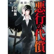 強制除霊師・斎悪行の代償(ぶんか社コミックス) [コミック]