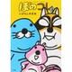ぼのコレ 3(バンブー・コミックス) [コミック]