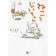 ねことじいちゃん(メディアファクトリーのコミックエッセイ) [単行本]