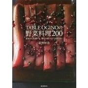 TABLE OGINOの野菜料理200―素材から発想する、進化を続けるデリカテッセン [単行本]
